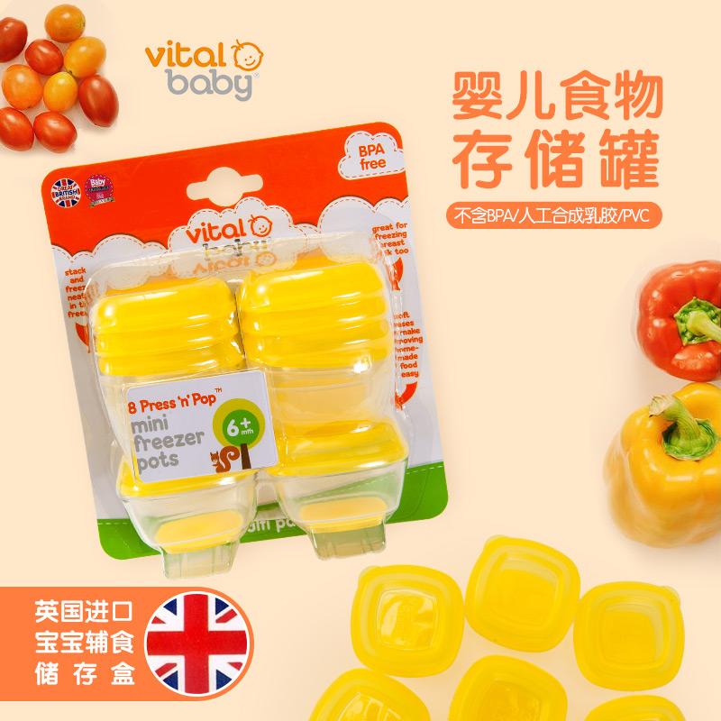 韦特儿Vitalmini冷冻软底存储盒套装黄色8*30ml安全PP材质不含双酚A