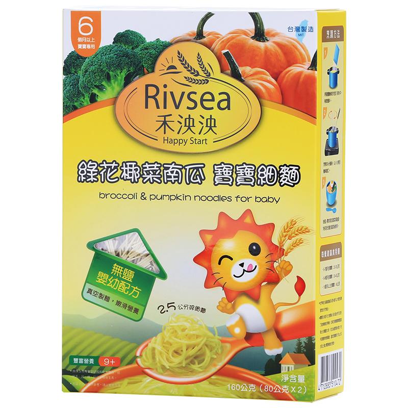Rivsea禾泱泱--西兰花南瓜宝宝细面2.5公分 - 婴幼配方160g