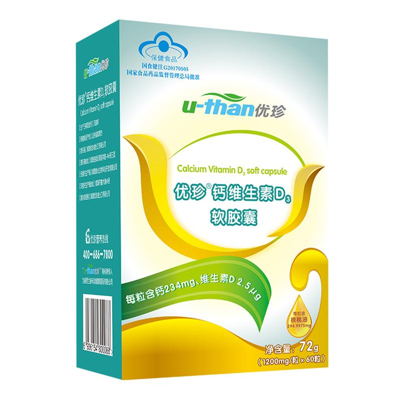 优珍钙维生素D3软胶囊60粒/盒