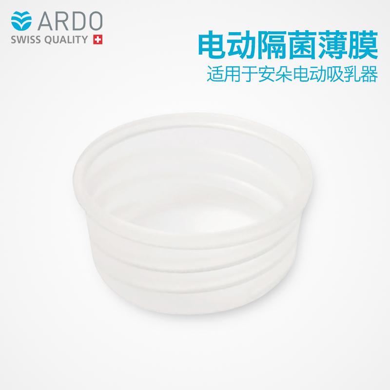 安朵ARDO电动隔菌薄膜(1个/袋)