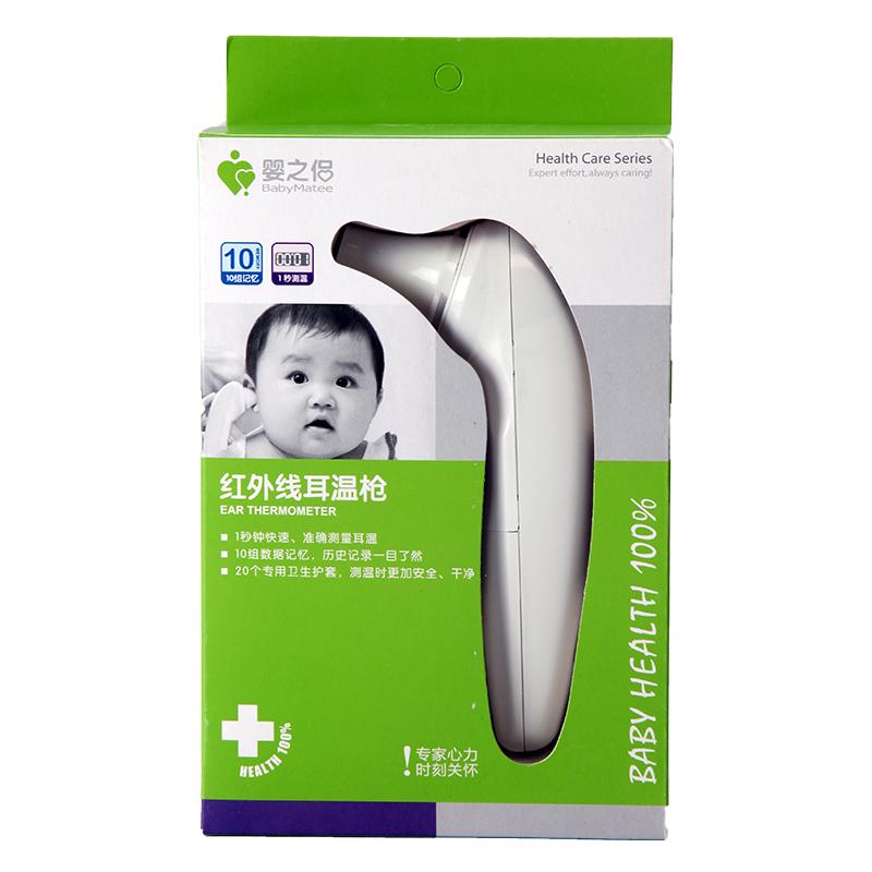 婴之侣红外线耳温枪温度计儿童红外线耳温计耳温枪一键测量