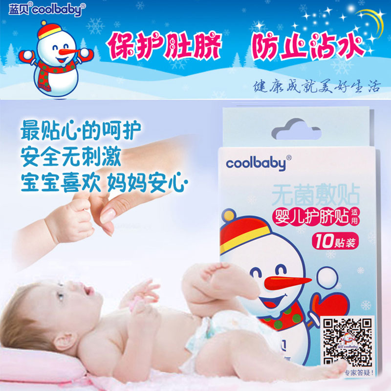 Coolbaby婴儿护脐贴(无菌敷贴普通型)