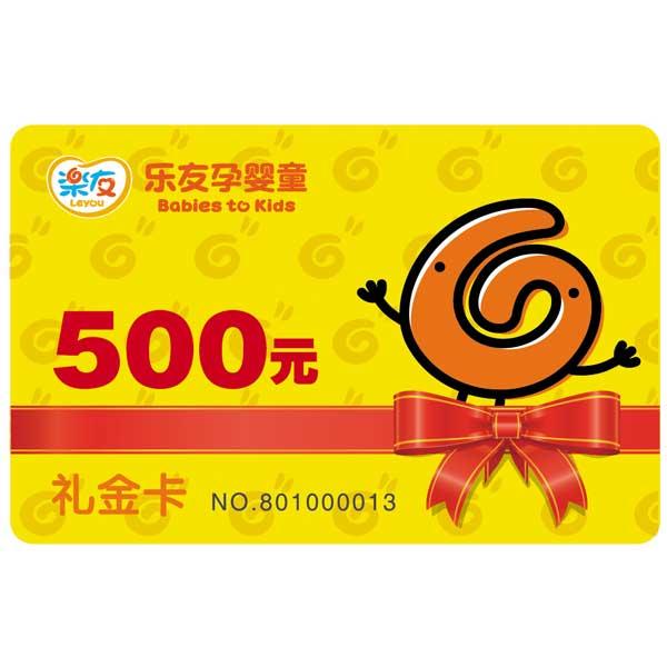 乐友礼金卡--礼金卡500元(3年有效期)