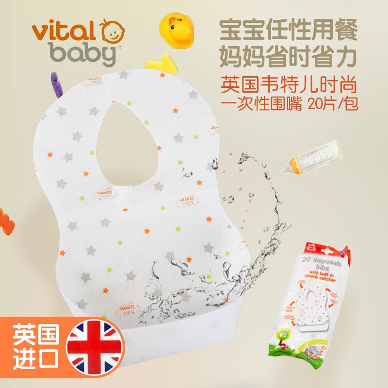 韦特儿Vital一次性围嘴(0月以上)20片简易方便亲水无纺布材质
