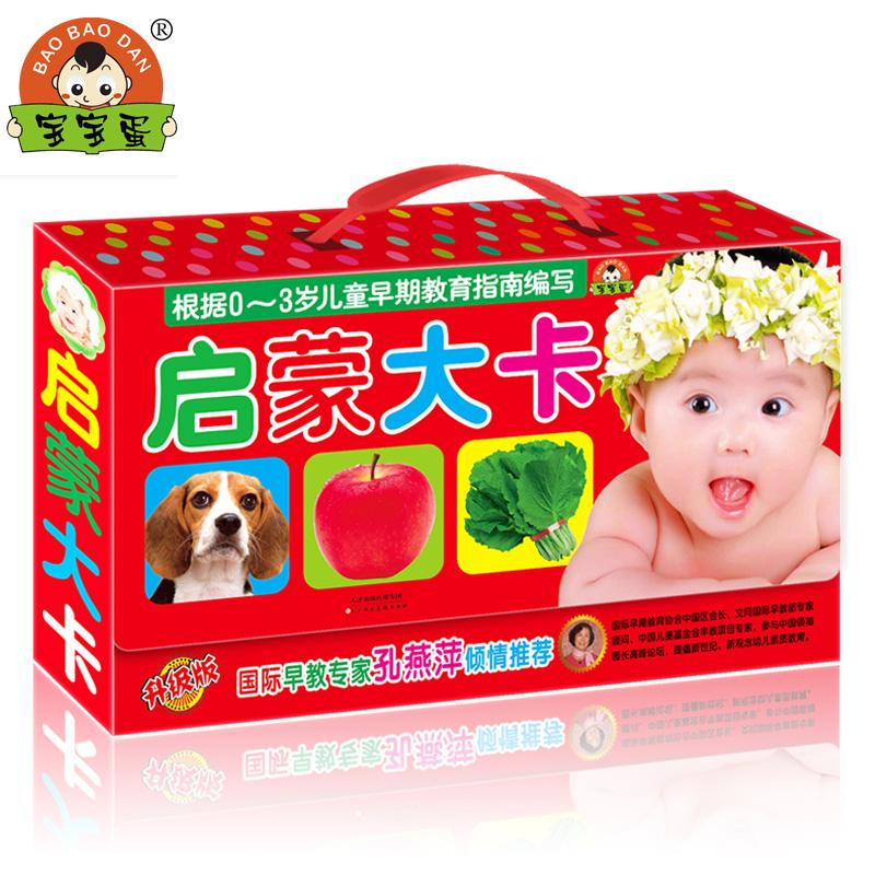 宝宝蛋-启蒙大卡  红盒(6册礼品装)