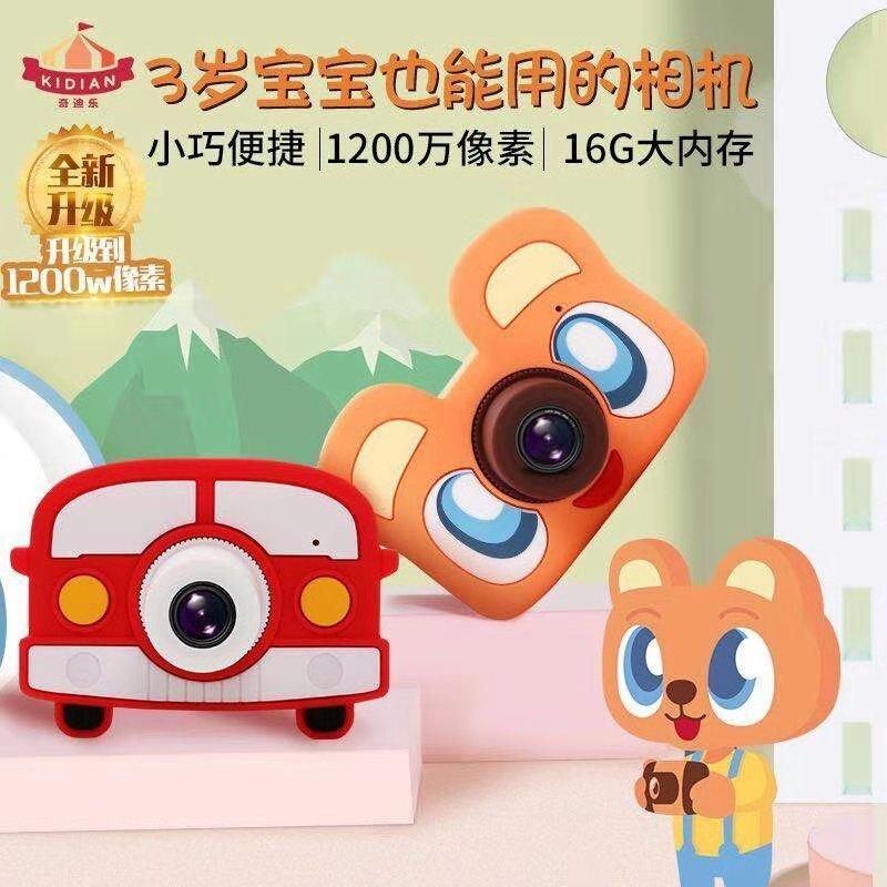 奇迪乐-奇乐萌智能数码相机(小熊/汽车)颜色随机