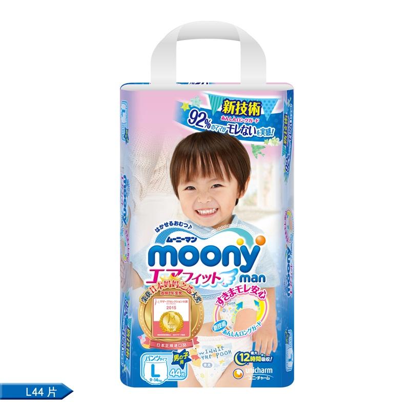Moony日本进口裤型婴儿纸尿裤L(男)44片