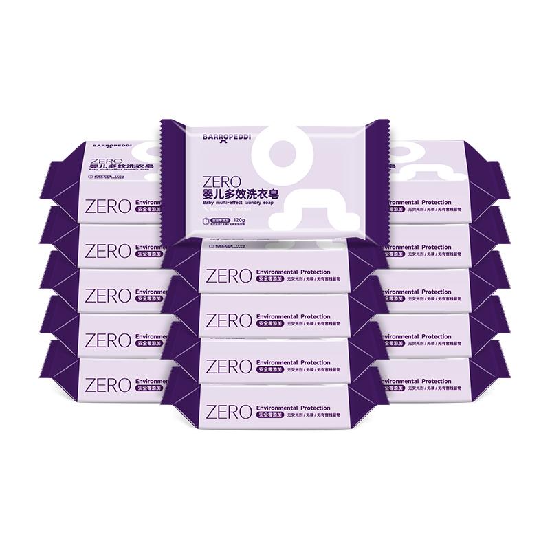 法国Barropeddi婴儿多效洗衣皂120g*15块