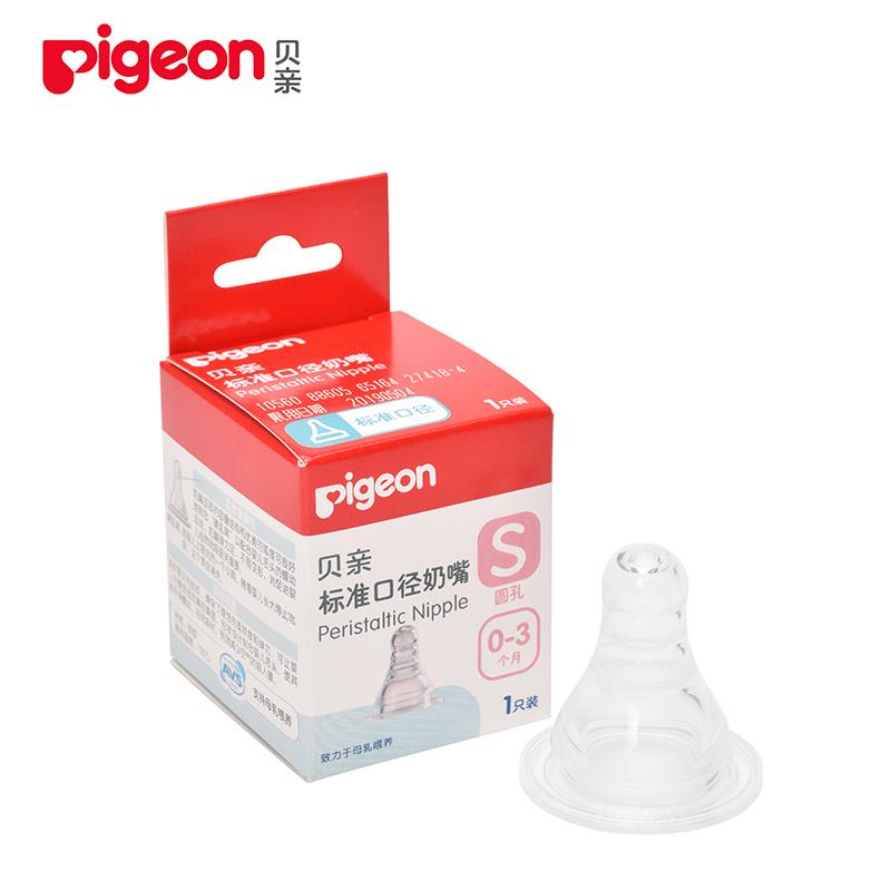 贝亲Pigeon标准口径奶嘴S号1支装胶母乳实感0至3月