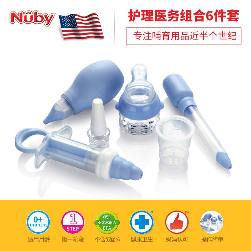 努比NUby护理医务组合(6件套)6件套蓝白(颜色随机)