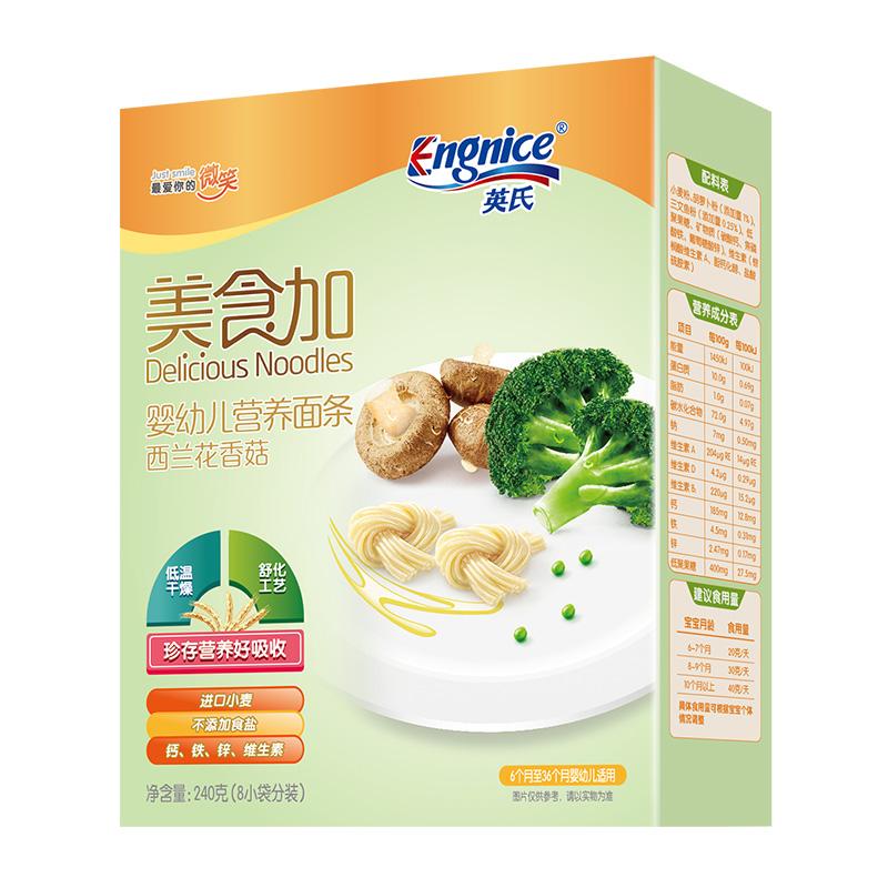Engnice英氏美食加西兰花香菇婴幼儿营养面条240克/盒(30克×8袋)