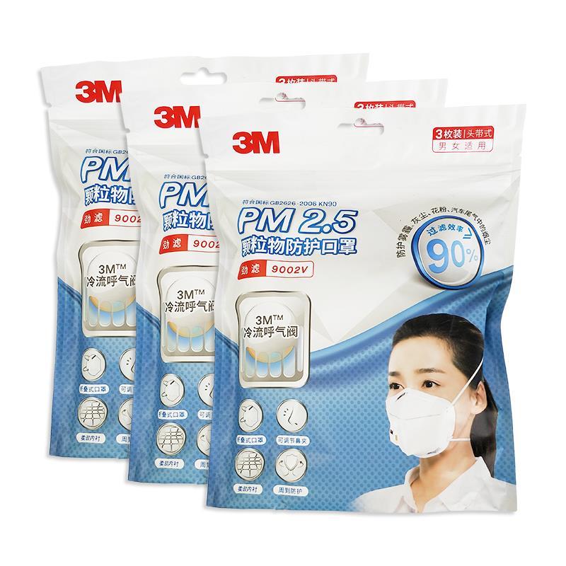 3M 带呼吸阀防护口罩商超版 防花粉飞沫 KN90折叠头带式防雾霾防细小颗粒物 9002V 3只/袋*3袋 共9只
