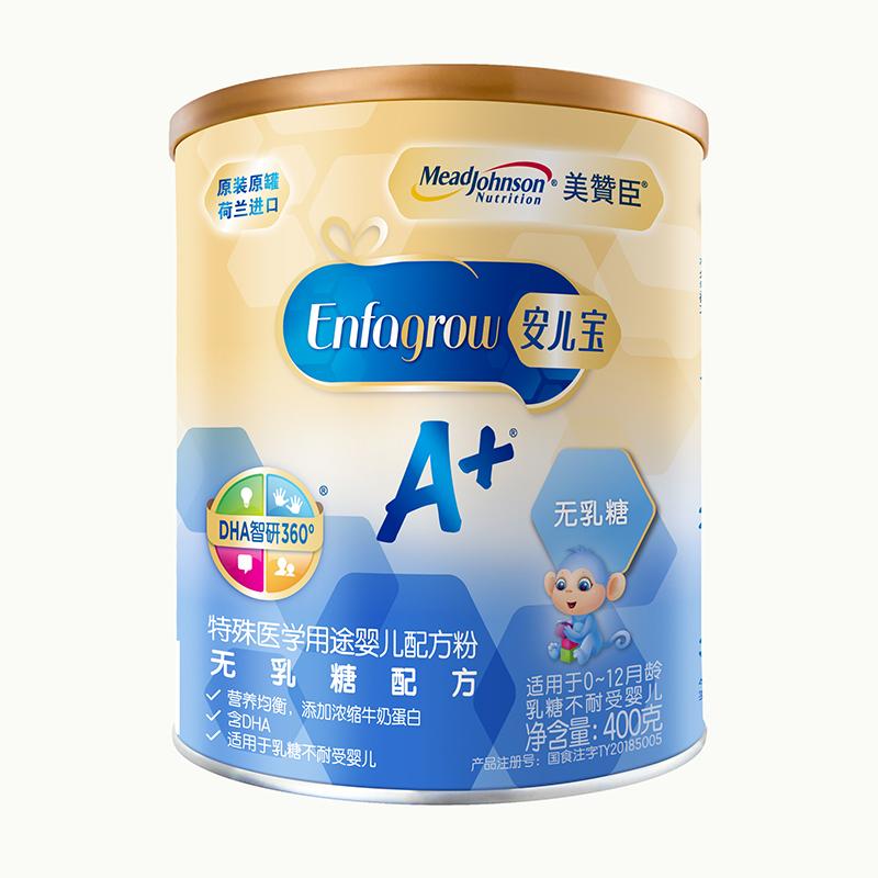 美赞臣-安儿宝婴儿配方粉无乳糖配方粉400g/听