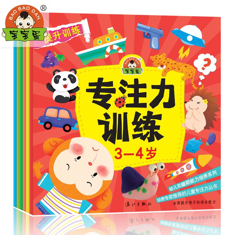 宝宝蛋-儿童关键期能力培养系列 专注力训练(全6册)