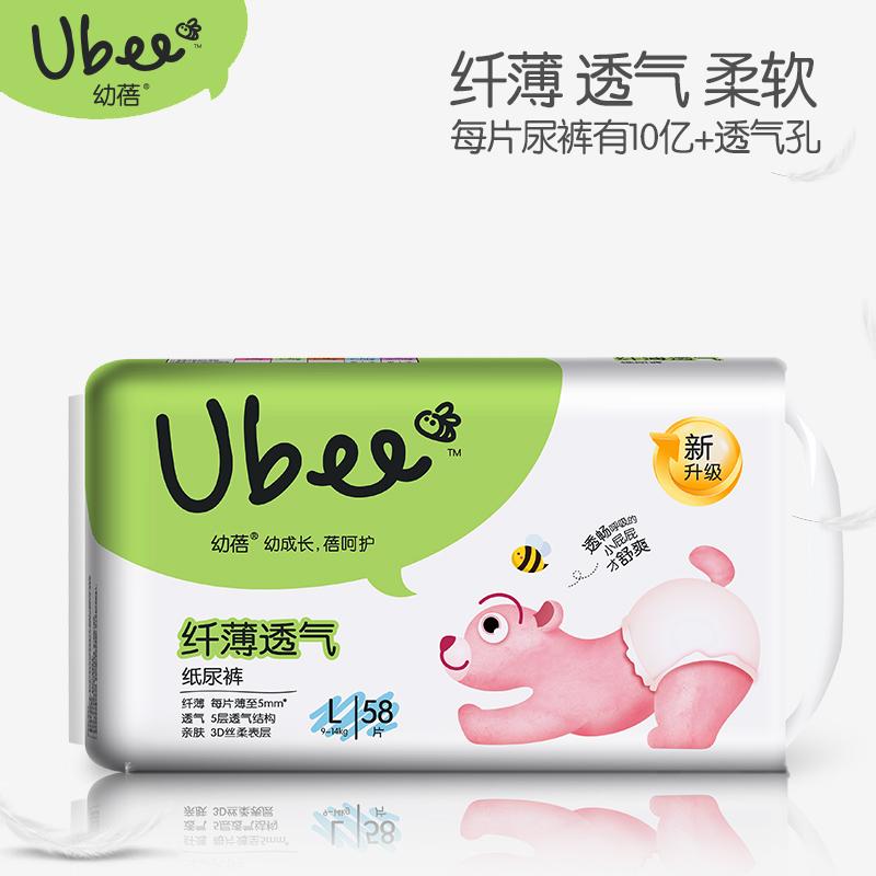 幼蓓(纸防尿)婴儿纸尿裤纤薄透气系列L58片