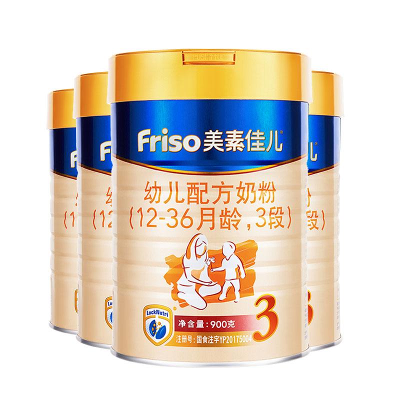 【预售盛典】美素佳儿3段900g*4罐装幼儿配方奶粉