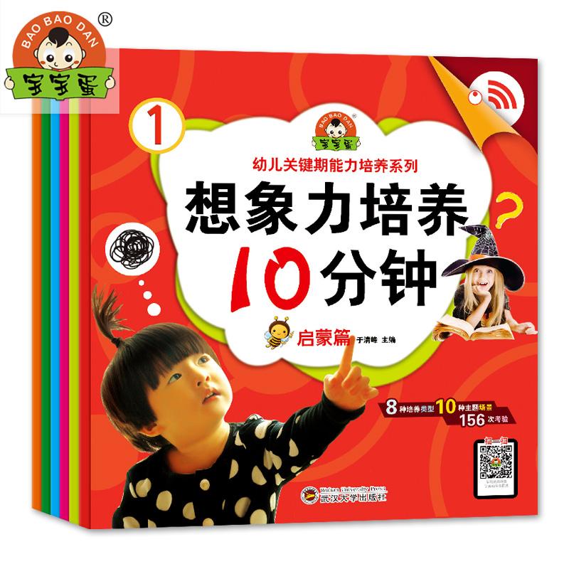 宝宝蛋-儿童关键期能力培养系列 想象力训练(全6册)