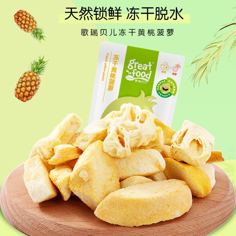 歌瑞贝儿冻干黄桃菠萝(1岁以上)20克/袋