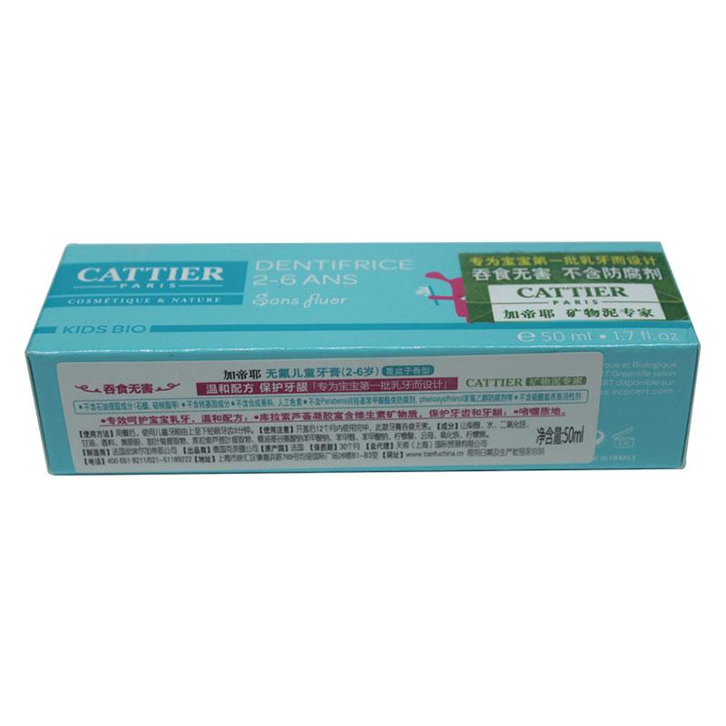 加帝耶无氟儿童牙膏覆盆子香型50ml