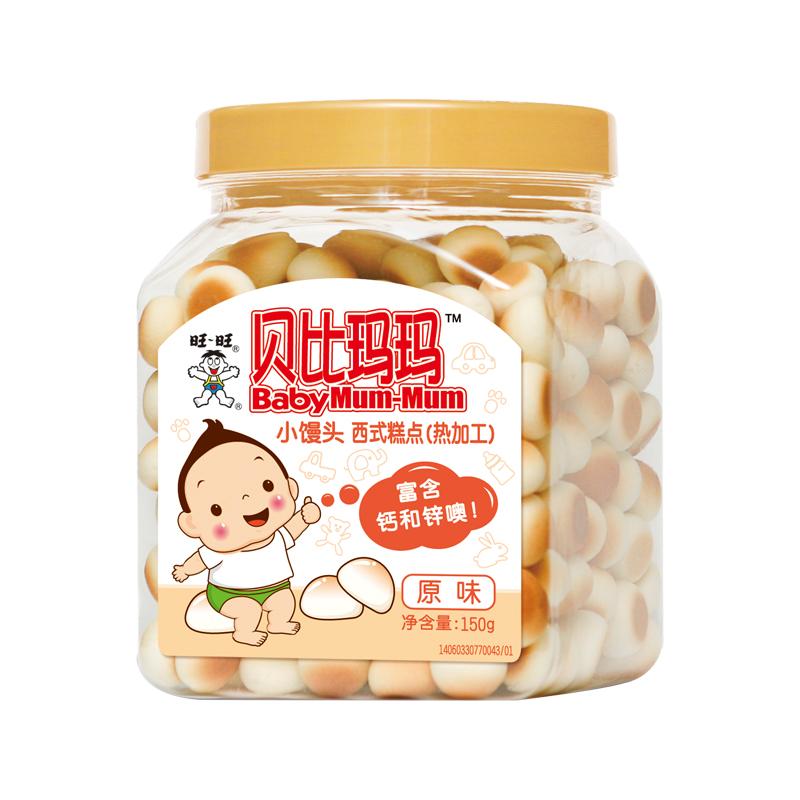 贝比玛玛--罐装小馒头(原味)(6月以上)150g/罐(赠)