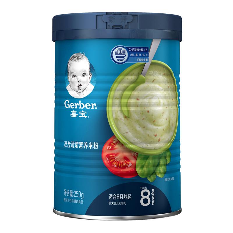 嘉宝(Gerber)混合蔬菜营养米粉婴幼儿米粉宝宝辅食250g/罐装(8个月至36个月适用)
