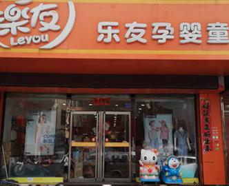 陕榆林府谷店