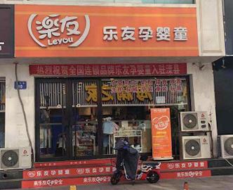 冀唐山滦县步行街店