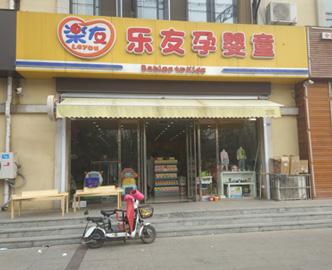 鲁泰安肥城蓝色港湾店