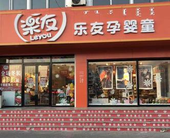 蒙赤峰天山汉林街店