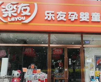 陕神木市金婴店