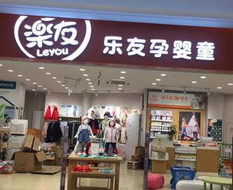 苏南京六合莉湖广场店