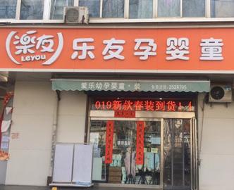 晋太原和平南路店