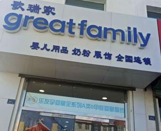 GF蒙赤峰敖汉惠宁路店
