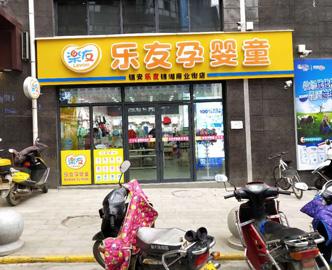 陕商洛市镇安镜湖公园店