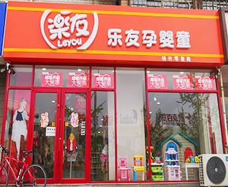 冀唐山路北远洋城店