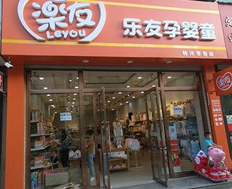 陕靖边西新街店