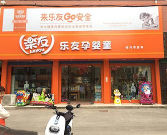 陕汉中洋县文明路店