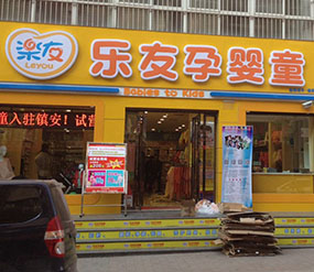 陕西商洛天坤都市店