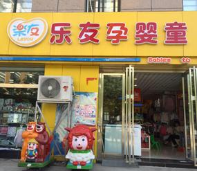 陕西铜川龙凤佳城店