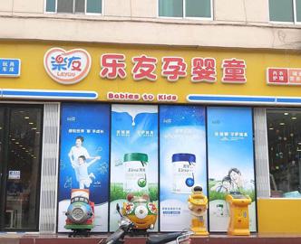 陕西渭南妇幼店