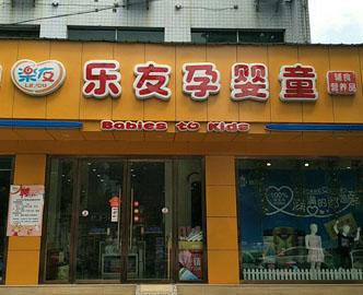 汉中人民医院店