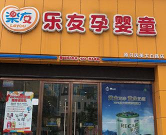汉中太白路店