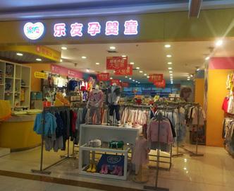 延安市民生百货店