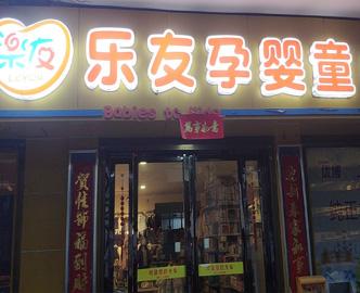 陕渭南华县子仪路店