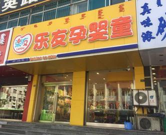 蒙赤峰市红山区长青街店