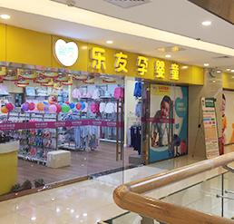 苏泗洪花园口国际广场店