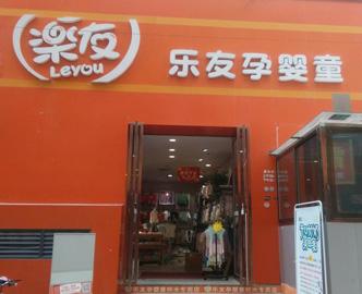 陕商洛柞水东信国际店