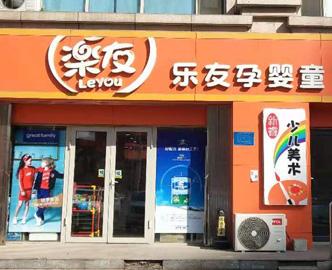 冀唐山丰南阜民街店