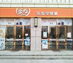 鲁泰安市妇幼店