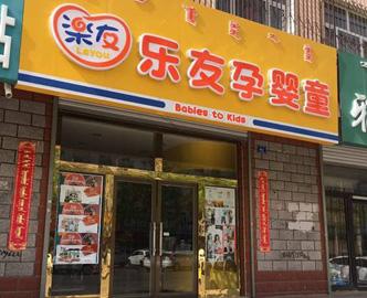 内蒙古赤峰市巴林右旗店